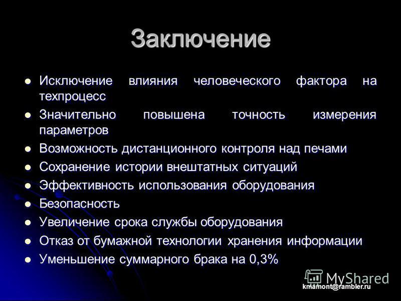 kmamont@rambler.ru Заключение Исключение влияния человеческого фактора на техпроцесс Исключение влияния человеческого фактора на техпроцесс Значительно повышена точность измерения параметров Значительно повышена точность измерения параметров Возможно