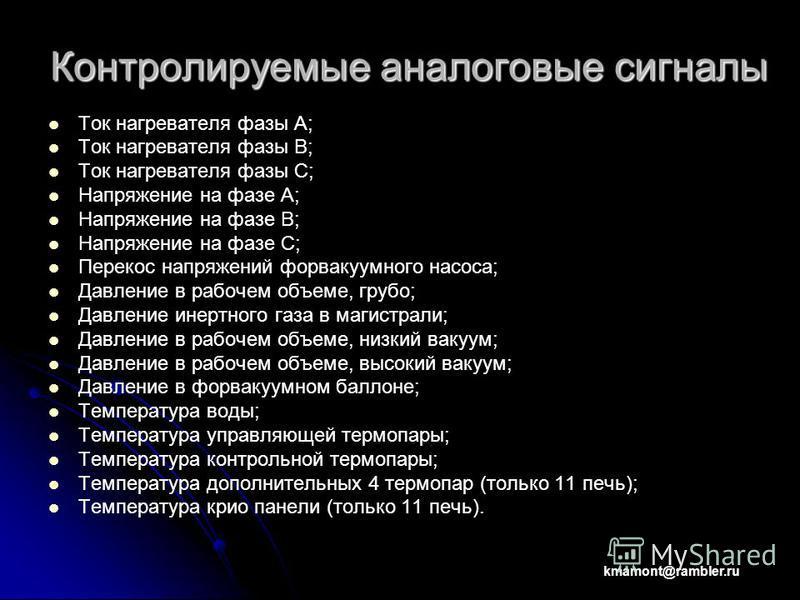 kmamont@rambler.ru Контролируемые аналоговые сигналы Ток нагревателя фазы А; Ток нагревателя фазы B; Ток нагревателя фазы C; Напряжение на фазе A; Напряжение на фазе B; Напряжение на фазе C; Перекос напряжений форвакуумного насоса; Давление в рабочем