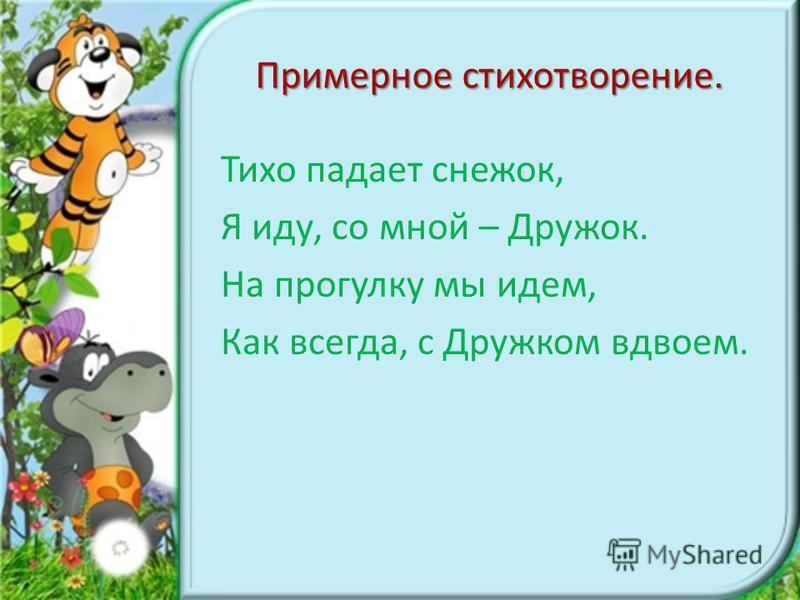 Примерное стихотворение. Тихо падает снежок, Я иду, со мной – Дружок. На прогулку мы идем, Как всегда, с Дружком вдвоем.