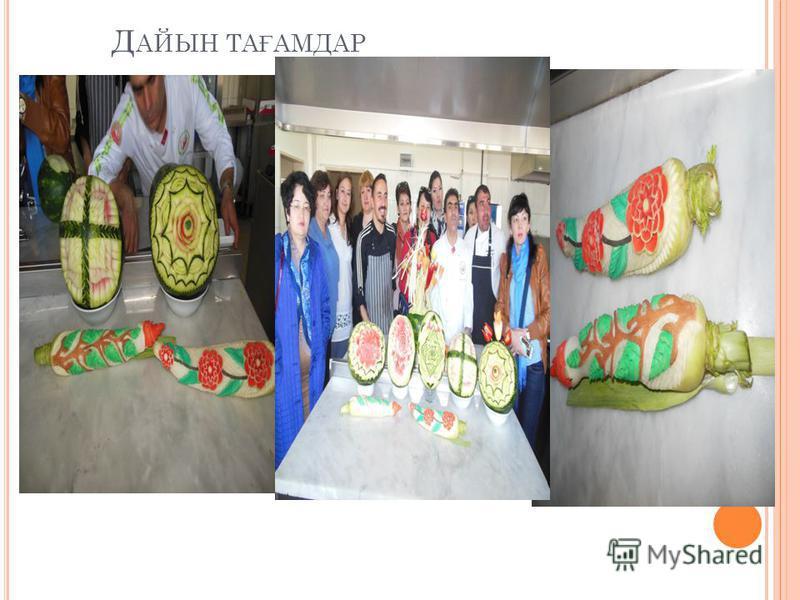 Д АЙЫН ТА Ғ АМДАР