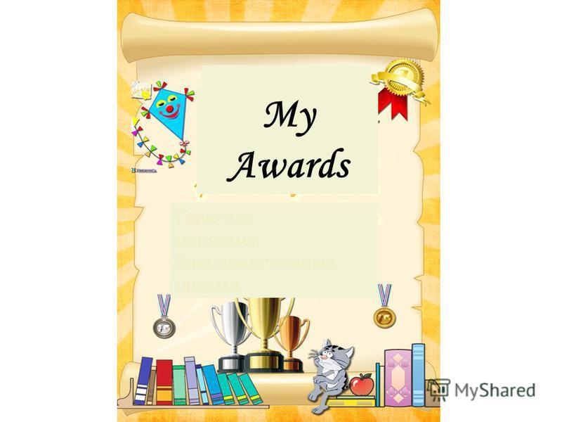 My Awards Грамоты, дипломы, благодарственные письма