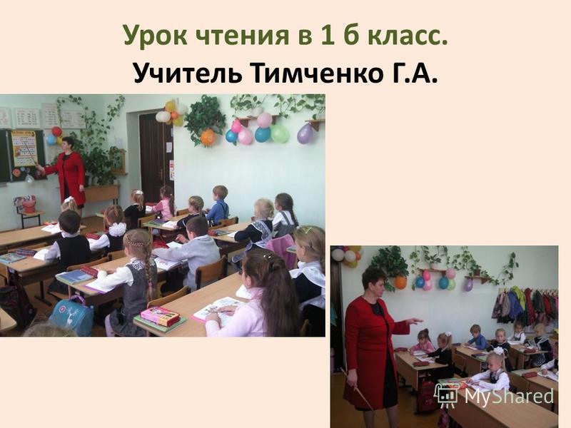 Урок чтения в 1 б класс. Учитель Тимченко Г.А.
