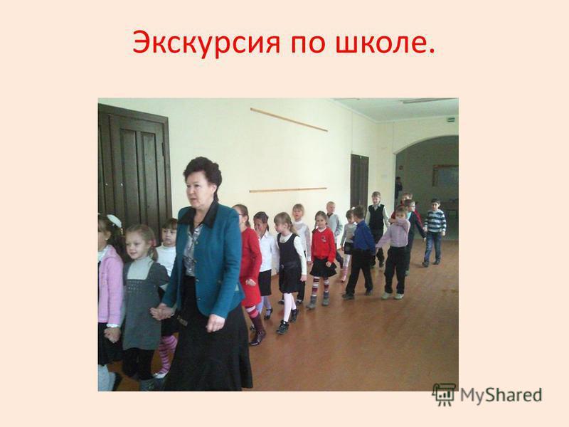 Экскурсия по школе.