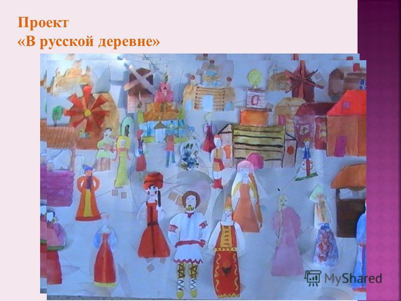 Проект «В русской деревне»