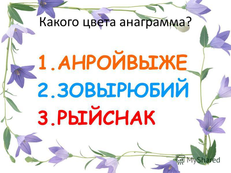Какого цвета анаграмма? 1. АНРОЙВЫЖЕ 2. ЗОВЫРЮБИЙ 3.РЫЙСНАК