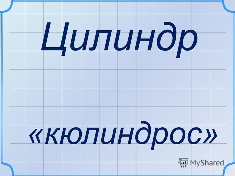 Цилиндр «кюлиндрос»