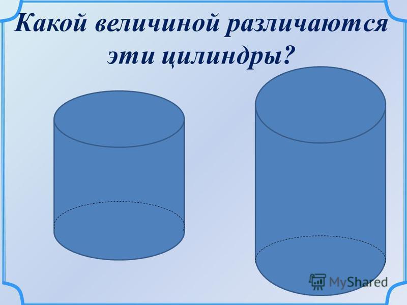 Какой величиной различаются эти цилиндры?