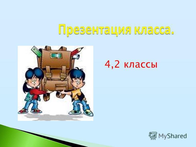 4,2 классы