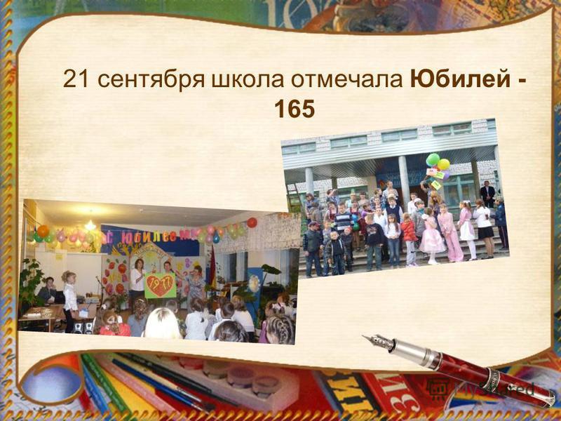 21 сентября школа отмечала Юбилей - 165