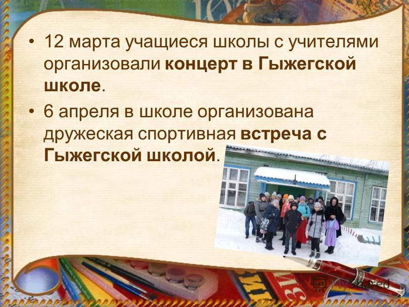 12 марта учащиеся школы с учителями организовали концерт в Гыжегской школе. 6 апреля в школе организована дружеская спортивная встреча с Гыжегской школой.
