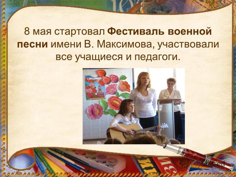 8 мая стартовал Фестиваль военной песни имени В. Максимова, участвовали все учащиеся и педагоги.