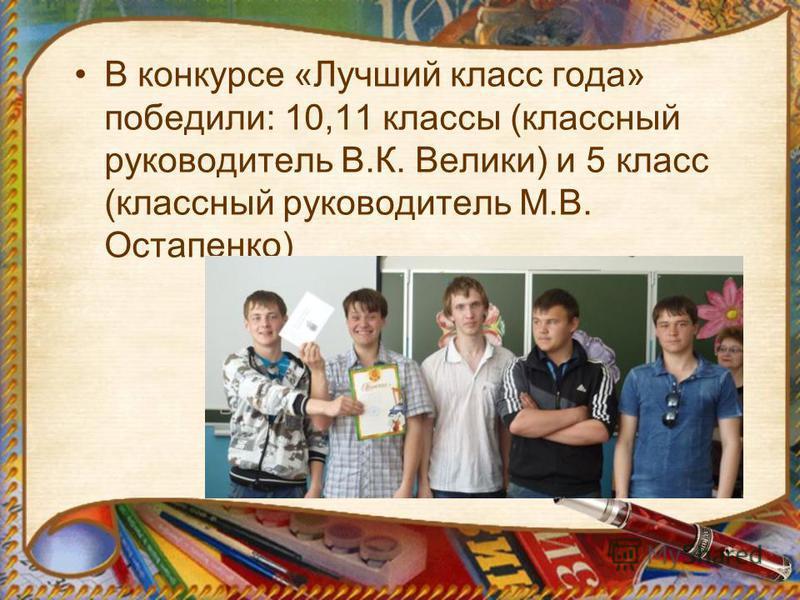 В конкурсе «Лучший класс года» победили: 10,11 классы (классный руководитель В.К. Велики) и 5 класс (классный руководитель М.В. Остапенко)