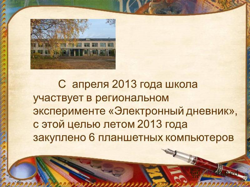 С апреля 2013 года школа участвует в региональном эксперименте «Электронный дневник», с этой целью летом 2013 года закуплено 6 планшетных компьютеров