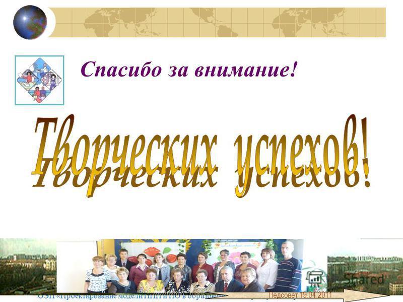 Спасибо за внимание! ОЭП «Проектирование модели ППП и ПО в образовательном пространстве р. Талнах» Педсовет 19.04.2011