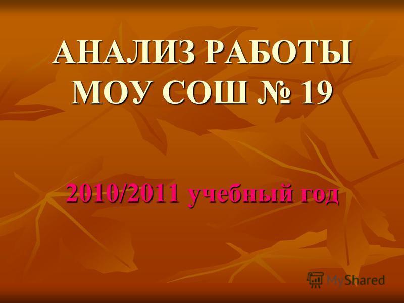 АНАЛИЗ РАБОТЫ МОУ СОШ 19 2010/2011 учебный год