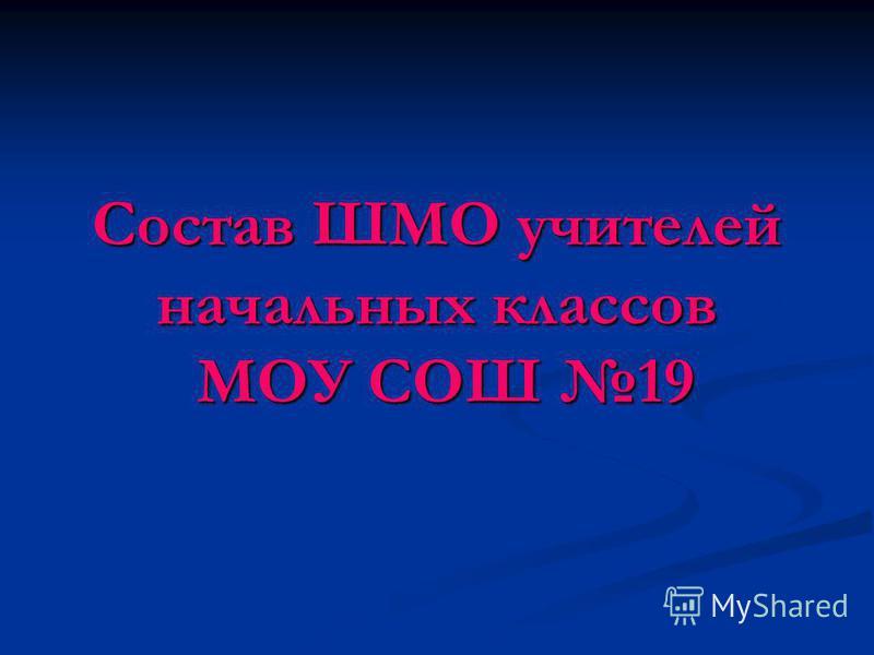 Состав ШМО учителей начальных классов МОУ СОШ 19