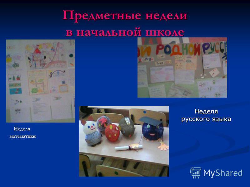 Предметные недели в начальной школе Неделя математики математики Неделя русского языка