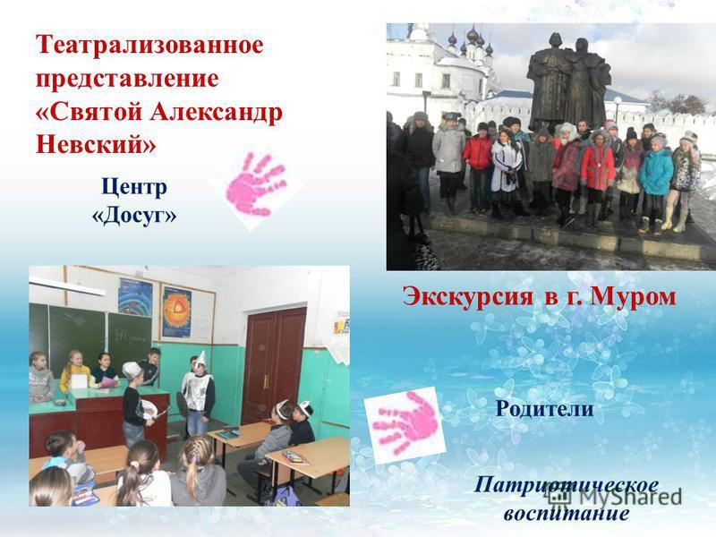 Театрализованное представление «Святой Александр Невский» Центр «Досуг» Экскурсия в г. Муром Родители Патриотическое воспитание