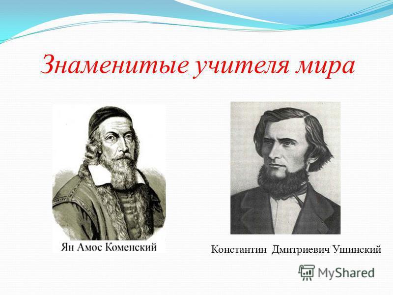 Знаменитые учителя мира Константин Дмитриевич Ушинский