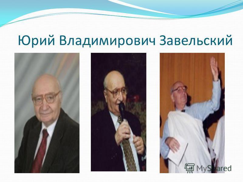 Юрий Владимирович Завельский