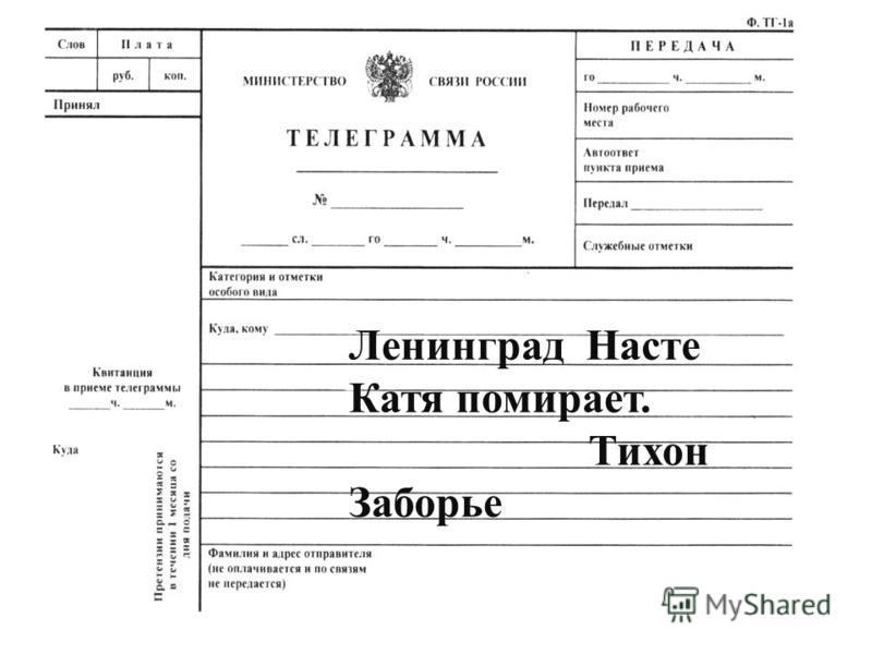 Ленинград Насте Катя помирает. Тихон Заборье Ленинград Насте Катя помирает. Тихон Заборье
