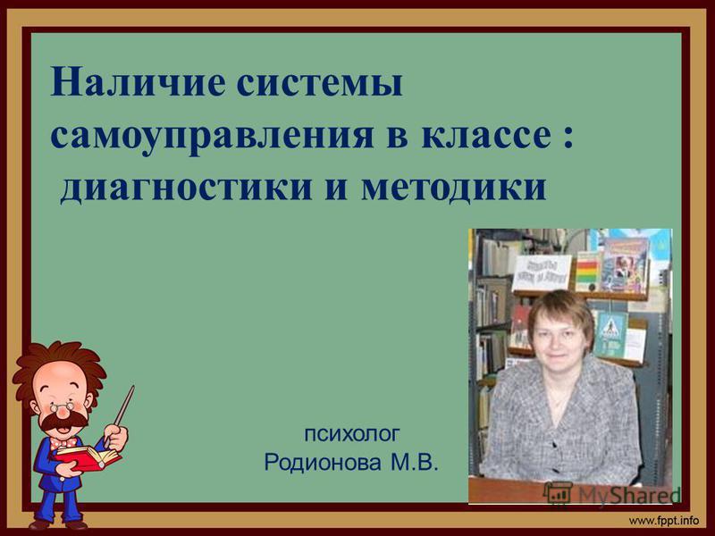 Наличие системы самоуправления в классе : диагностики и методики психолог Родионова М.В.