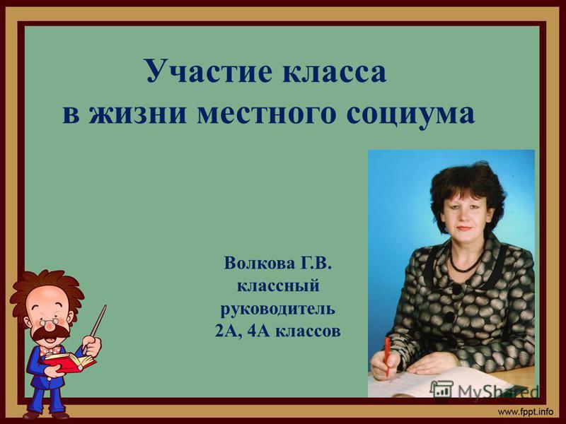 Участие класса в жизни местного социума Волкова Г.В. классный руководитель 2А, 4А классов