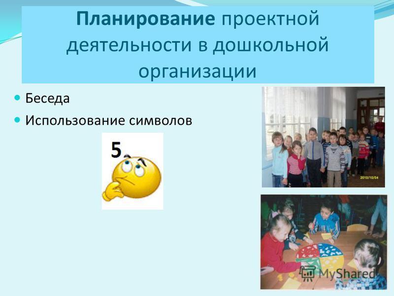 Планирование проектной деятельности в дошкольной организации Беседа Использование символов