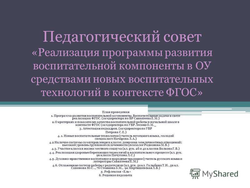 Педагогический совет «Реализация программы развития воспитательной компоненты в ОУ средствами новых воспитательных технологий в контексте ФГОС» План проведения 1. Программа развития воспитательной компоненты. Воспитательные задачи в свете реализации