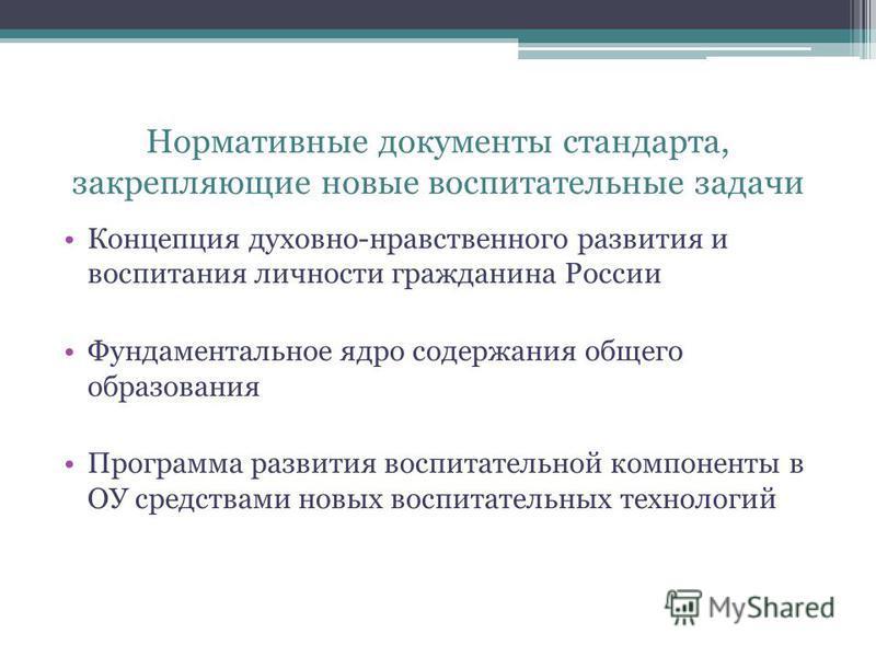 Нормативные документы стандарта, закрепляющие новые воспитательные задачи Концепция духовно-нравственного развития и воспитания личности гражданина России Фундаментальное ядро содержания общего образования Программа развития воспитательной компоненты