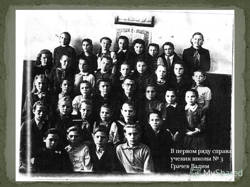 В первом ряду справа ученик школы 3 Грачев Вадим