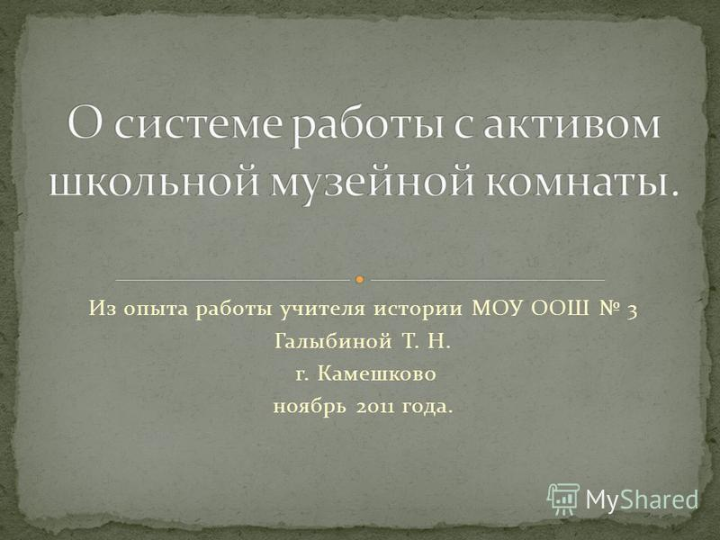 Из опыта работы учителя истории МОУ ООШ 3 Галыбиной Т. Н. г. Камешково ноябрь 2011 года.