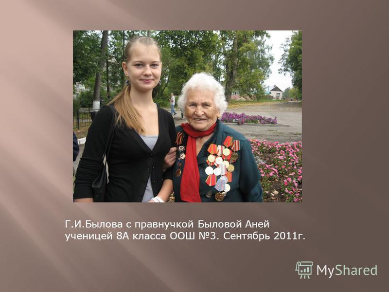 Г.И.Былова с правнучкой Быловой Аней ученицей 8А класса ООШ 3. Сентябрь 2011 г.