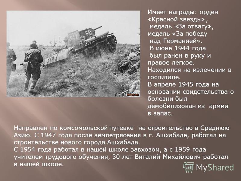 . Имеет награды: орден «Красной звезды», медаль «За отвагу», медаль «За победу над Германией». В июне 1944 года был ранен в руку и правое легкое. Находился на излечении в госпитале. В апреле 1945 года на основании свидетельства о болезни был демобили