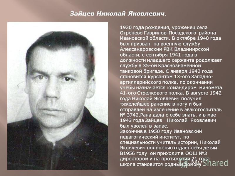 1920 года рождения, уроженец села Огренево Гаврилов-Посадского района Ивановской области. В октябре 1940 года был призван на военную службу Александровским РВК Владимирской области, с сентября 1941 года в должности младшего сержанта продолжает службу