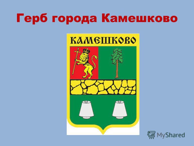 Герб города Камешково