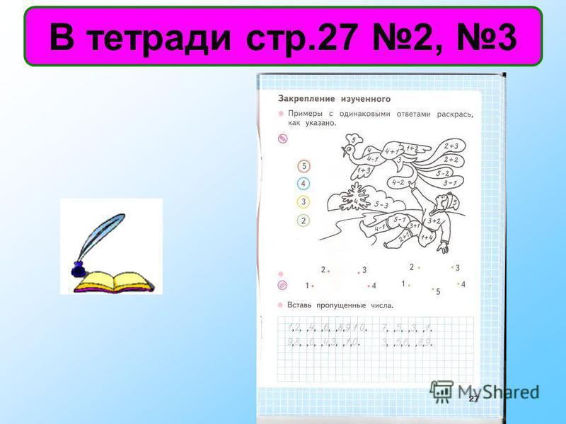 В тетради стр.27 2, 3