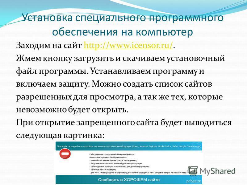 Установка специального программного обеспечения на компьютер Заходим на сайт http://www.icensor.ru/.http://www.icensor.ru/ Жмем кнопку загрузить и скачиваем установочный файл программы. Устанавливаем программу и включаем защиту. Можно создать список