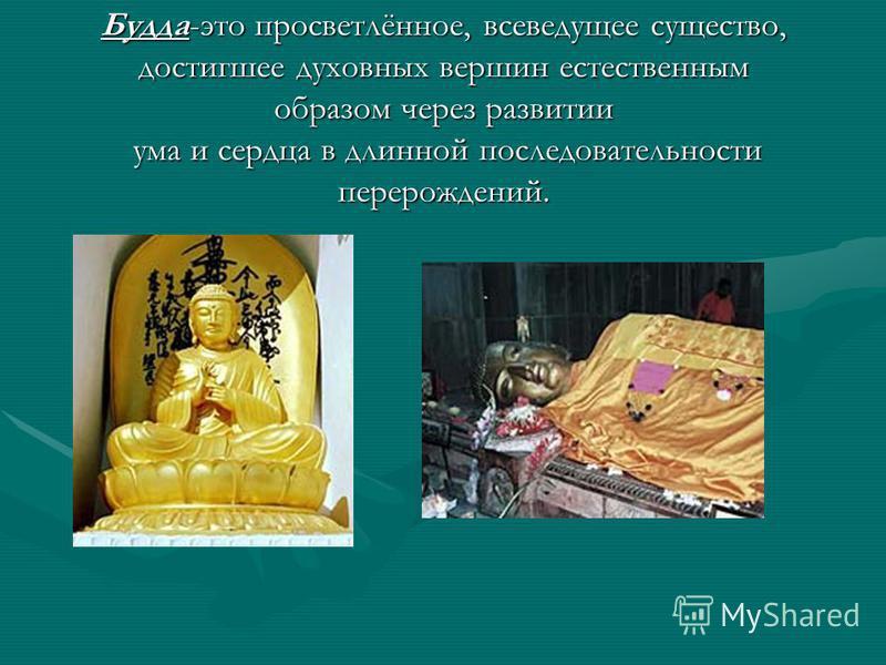Будда-это просветлённое, всеведущее существо, достигшее духовных вершин естественным образом через развитии ума и сердца в длинной последовательности перерождений.
