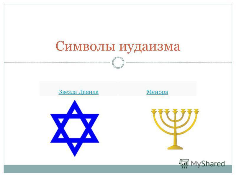 Символы иудаизма Звезда Давида Менора