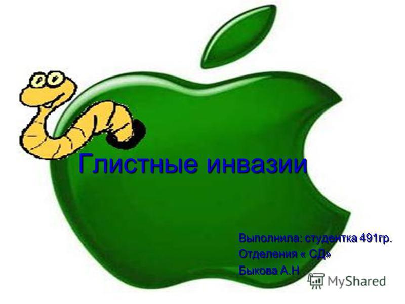 Глистные инвазии Выполнила: студентка 491 гр. Отделения « СД» Быкова А.Н