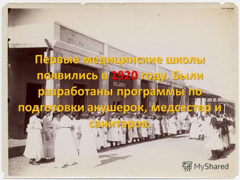 Первые медицинские школы появились в 1920 году. Были разработаны программы по подготовки акушерок, медсестер и санитаров.