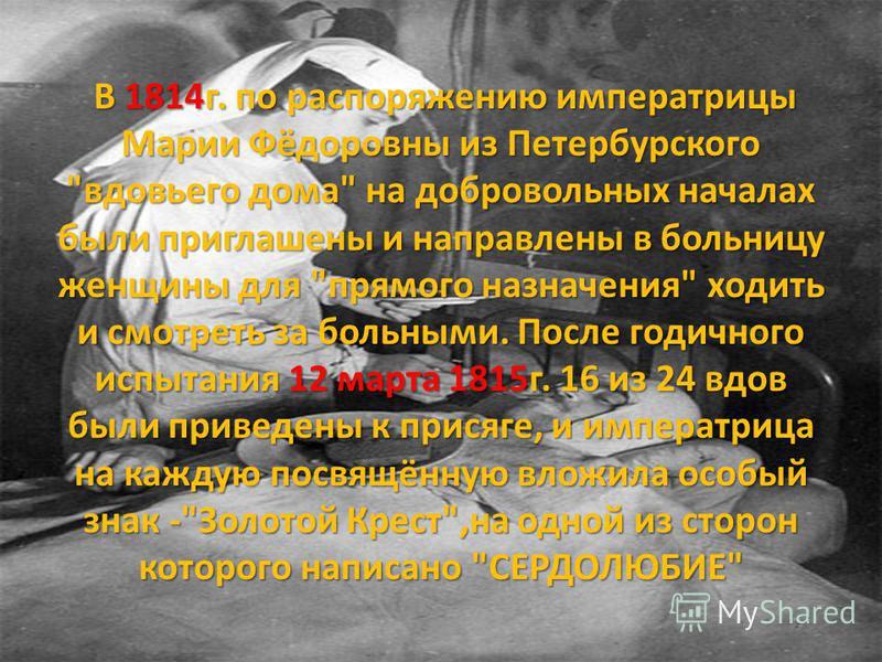 В 1814 г. по распоряжению императрицы Марии Фёдоровны из Петербурского