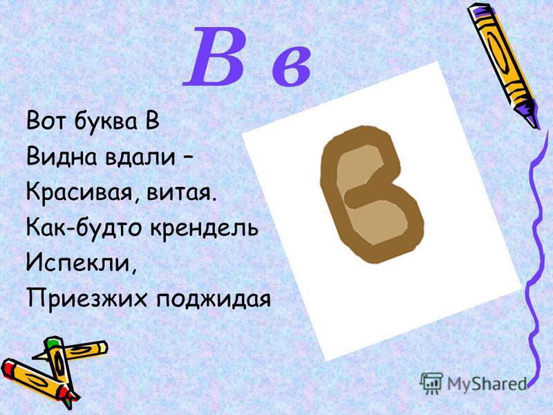 Б б Разыгралась буква Б И бараном блеет: - Бэ-э!..
