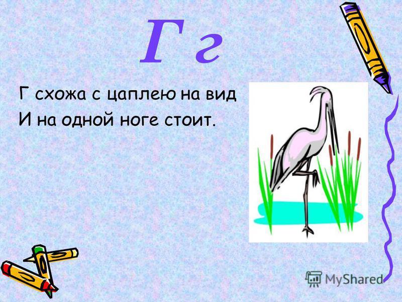 В в Вот буква В Видна вдали – Красивая, витая. Как-будто крендель Испекли, Приезжих поджидая