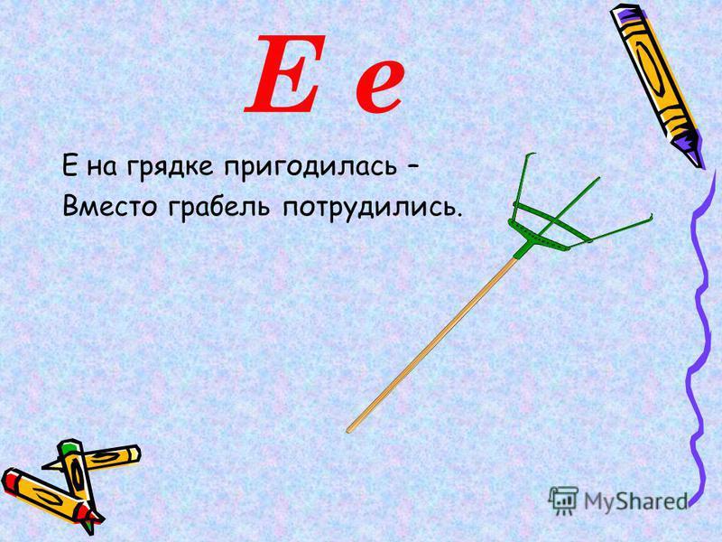 Д д Это домик – буква Д. В домике окошко. Из трубы идёт дымок, А в окошке – кошка. Д – это домик аккуратный, С высокой крышею двускатной.