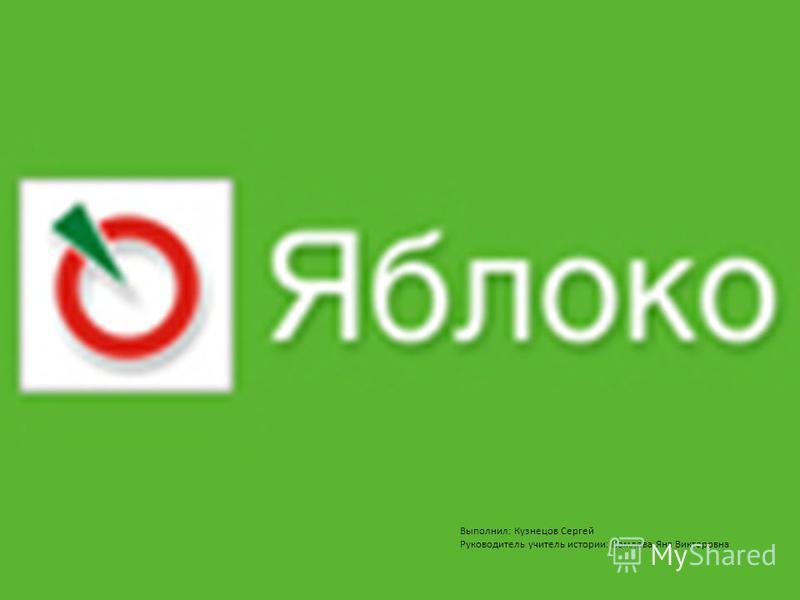 Выполнил: Кузнецов Сергей Руководитель учитель истории: Комлева Яна Викторовна