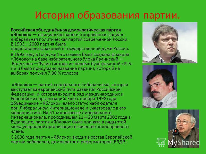 Росси́йская объединённая демократи́ческая па́ртия «Я́блоко» официально зарегистрированная социал- либеральная политическая партия современной России. В 19932003 партия была представлена фракцией в Государственной думе России. В 1993 году в Госдуме 1-