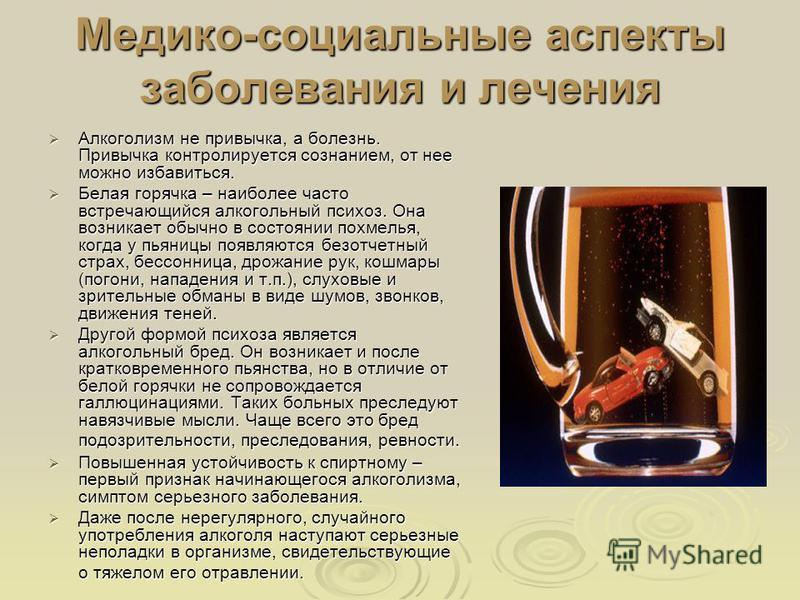 Психологический аспект проблемы алкоголизма лечение алкоголизма без ведома вбольного