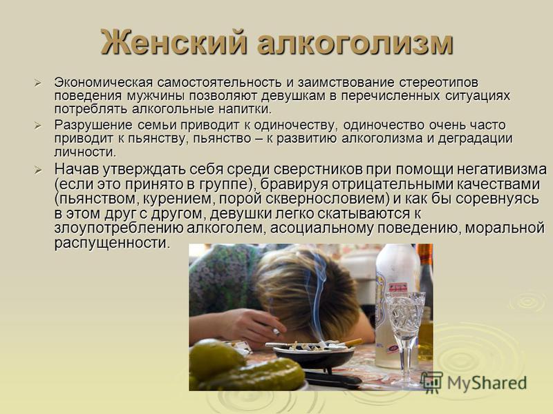 Женский алкоголизм Экономическая самостоятельность и заимствование стереотипов поведения мужчины позволяют девушкам в перечисленных ситуациях потреблять алкогольные напитки. Экономическая самостоятельность и заимствование стереотипов поведения мужчин